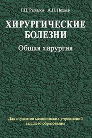 Хирургические болезни : учебник. В 2 ч. Ч. 1. Общая хирургия ISBN 978-985-06-1647-0
