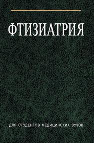 Фтизиатрия : учеб. пособие ISBN 978-985-06-1682-1