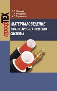 Материаловедение в санитарно-технических системах: учеб. пособие ISBN 978-985-06-1683-8