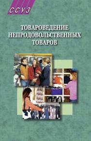Товароведение непродовольственных товаров : учебник ISBN 978-985-06-1689-0