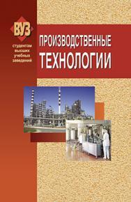 Производственные технологии : учебник ISBN 978-985-06-1711-8