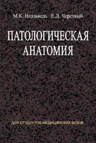 Патологическая анатомия : учеб пособие ISBN 978-985-06-1975-4