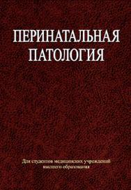 Перинатальная патология: учеб. пособие ISBN 978-985-06-2082-8