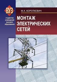 Монтаж электрических сетей : учеб. пособие ISBN 978-985-06-2085-9