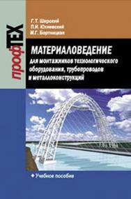 Материаловедение для монтажников технологического оборудования, трубопроводов и металлоконструкций : учеб. пособие ISBN 978-985-06-2102-3