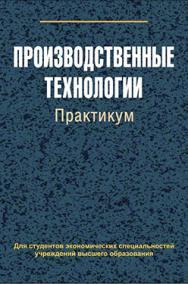 Производственные технологии: практикум : учеб. ISBN 978-985-06-2104-7