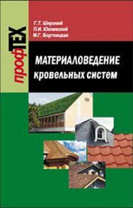 Материаловедение кровельных систем : учеб. пособие ISBN 978-985-06-2112-2