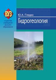 Гидрогеология : учеб. пособие ISBN 978-985-06-2126-9