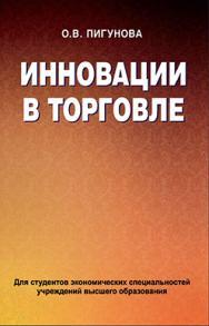 Инновации в торговле: учеб. пособие ISBN 978-985-06-2140-5