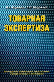 Товарная экспертиза : учеб. пособие ISBN 978-985-06-2165-8