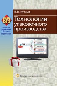 Технологии упаковочного производства : учеб. пособие ISBN 978-985-06-2180-1