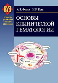 Основы клинической гематологии: учеб. пособие ISBN 978-985-06-2203-7