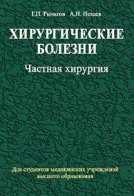 Хирургические болезни : учебник. В 2 ч. Ч. 2. Частная хирургия ISBN 978-985-06-2204-4