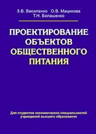 Проектирование объектов общественного питания : учеб. пособие ISBN 978-985-06-2209-9