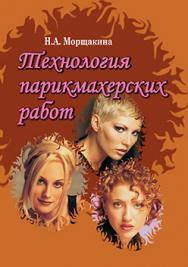 Технология парикмахерских работ : учеб. пособие ISBN 978-985-06-2232-7
