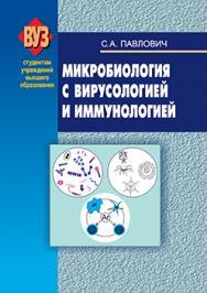Микробиология с вирусологией и иммунологией : учеб. пособие ISBN 978-985-06-2237-2