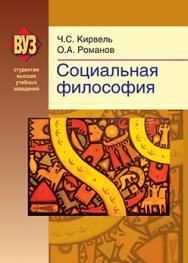 Социальная философия : учеб. пособие ISBN 978-985-06-2241-9