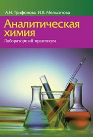 Аналитическая химия. Лабораторный практикум : учеб. пособие ISBN 978-985-06-2246-4