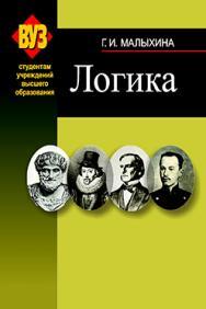 Логика : учебник ISBN 978-985-06-2297-6