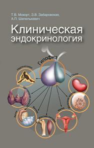 Клиническая эндокринология : учеб. пособие ISBN 978-985-06-2305-8