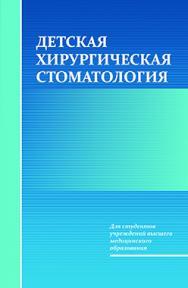 Детская хирургическая стоматология : учеб. пособие ISBN 978-985-06-2334-8