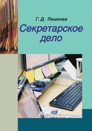 Секретарское дело : учеб. пособие ISBN 978-985-06-2337-9