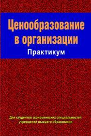 Ценообразование в организации : практикум : учеб. пособие ISBN 978-985-06-2350-8