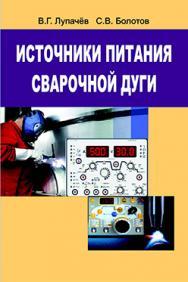 Источники питания сварочной дуги : пособие ISBN 978-985-06-2366-9