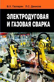 Электродуговая и газовая сварка : учеб. пособие ISBN 978-985-06-2371-3