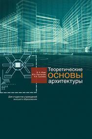 Теоретические основы архитектуры : учеб. пособие ISBN 978-985-06-2519-9