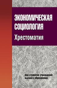 Экономическая социология. Хрестоматия : учеб. пособие ISBN 978-985-06-2537-3