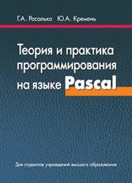 Теория и практика программирования на языке Pascal : учеб. пособие ISBN 978-985-06-2573-1
