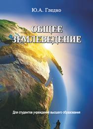 Общее землеведение : учеб. пособие ISBN 978-985-06-2608-0
