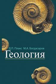 Геология : учеб. пособие ISBN 978-985-06-2651-6