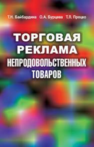 Торговая реклама непродовольственных товаров : учеб. пособие ISBN 978-985-06-2653-0
