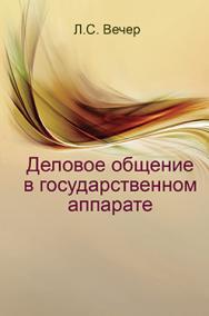 Деловое общение в государственном аппарате : учеб. пособие ISBN 978-985-06-2666-0