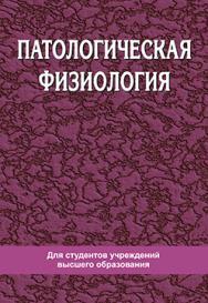 Патологическая физиология : учебник ISBN 978-985-06-2684-4