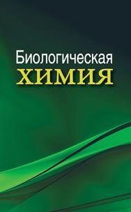 Биологическая химия : учебник ISBN 978-985-06-2703-2