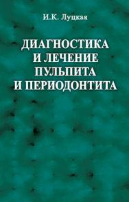 Диагностика и лечение пульпита и периодонтита : учеб. пособие ISBN 978-985-06-2716-2