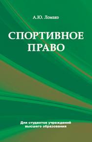 Спортивное право : учеб. пособие ISBN 978-985-06-2719-3