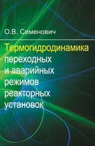Термогидродинамика переходных и аварийных режимов реакторных установок : учеб. пособие ISBN 978-985-06-2721-6