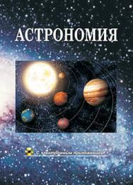 Астрономия : учеб. пособие ISBN 978-985-06-2759-9