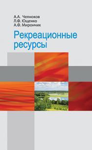 Рекреационные ресурсы : учеб. пособие ISBN 978-985-06-2816-9