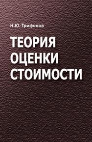 Теория оценки стоимости : учебное пособие ISBN 978-985-06-2822-0