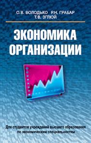 Экономика организации : учеб. пособие – 3-е изд., испр. и доп. ISBN 978-985-06-2826-8
