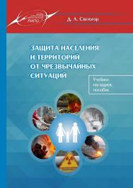 Защита населения и территорий от чрезвычайных ситуаций ISBN 978-985-503-420-0