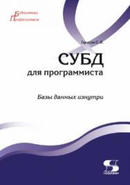 СУБД для программиста. Базы данных изнутри ISBN 978-2-7466-7383-0