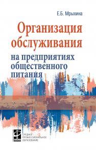 Организация обслуживания на предприятиях общественного питания ISBN 978-5-8199-0822-8