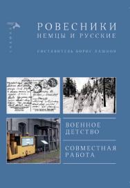 Ровесники. Немцы и русские : сборник ISBN 978-5-00025-058-7