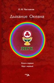 Симфония Жизни. Дыхание Океана ISBN 978-5-00025-151-5